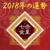 七赤金星の2018年の運勢