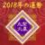 九紫火星の2018年の運勢
