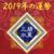 2019年上半期の三碧木星の運勢
