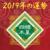 2019年上半期の四緑木星の運勢