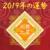 2019年下半期の五黄土星の運勢
