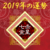 2019年下半期の七赤金星の運勢