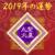 2019年下半期の九紫火星の運勢