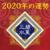 2020年上半期の三碧木星の運勢