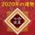 2020年上半期の七赤金星の運勢