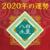 2020年上半期の八白土星の運勢