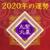 2020年上半期の九紫火星の運勢