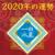2020年下半期の一白水星の運勢