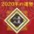 2020年下半期の二黒土星の運勢