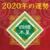 2020年下半期の四緑木星の運勢