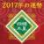 四緑木星の2017年の運勢