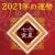 2021年上半期の七赤金星の運勢