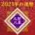 2021年上半期の九紫火星の運勢