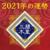 2021年下半期の三碧木星の運勢