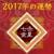 七赤金星の2017年の運勢